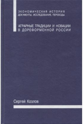 Аграрные традиции и новации в дореформенной России (центрально-нечерноземные губернии)