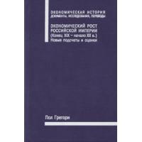 Экономический рост Российской империи (конец XIX – начало XX в.): новые подсчеты и оценки