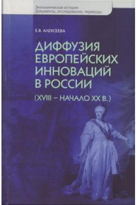 Диффузия европейских инноваций в России (XVIII – начало ХХ в.)