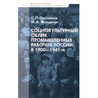 Социокультурный облик промышленных рабочих России в 1900–1941 гг.