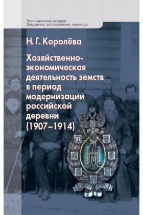 Хозяйственно-экономическая деятельность земств в период модернизации российской деревни (1907–1914)