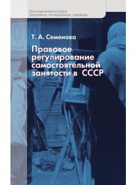 Правовое регулирование самостоятельной занятости в СССР