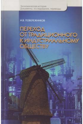 Переход от традиционного к индустриальному обществу: теоретико-методологические проблемы модернизации