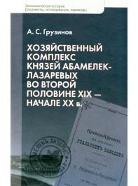 Хозяйственный комплекс князей Абамелек-Лазаревых во второй половине XIX – начале XX в.