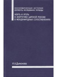 Нефть и уголь в энергетике царской России в международных сопоставлениях