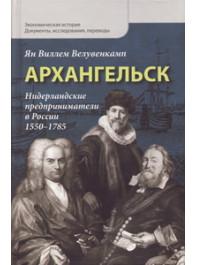 Архангельск. Нидерландские предприниматели в России