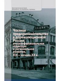Частное предпринимательство в дореволюционной России