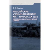 Российские ученые-аграрники XIX – начала ХХ века: Историко-биографические очерки
