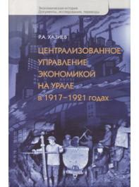 Централизованное управление экономикой на Урале в 1917–1921 гг.