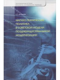 Научно-техническая политика в советской модели позднеиндустриальной модернизации