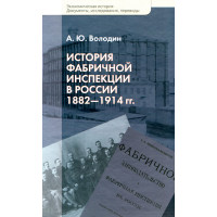 История фабричной инспекции в России 1882–1914 гг.