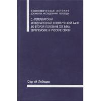 С.-Петербургский Международный коммерческий банк во второй половине XIX века: европейские и русские связи