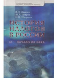 История налогов в России. IX – начало ХХ в.