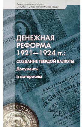 Денежная реформа 1921–1924 гг.: создание твердой валюты. Документы и материалы