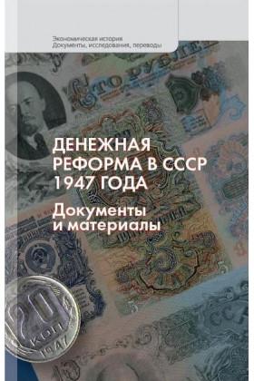 Денежная реформа в СССР 1947 года. Документы и материалы