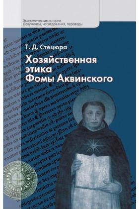 Хозяйственная этика Фомы Аквинского