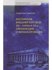 Российская внешняя торговля ХIX – начала ХХ в. Организация и финансирование