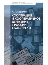 Кооперация и кооперативное движение в России. 1860–1917 гг.