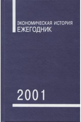 Экономическая история: Ежегодник. 2001