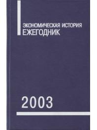 Экономическая история: Ежегодник. 2003