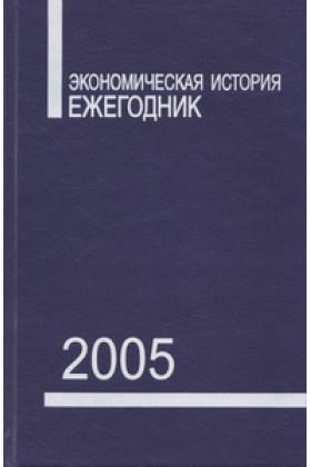 Экономическая история: Ежегодник. 2005