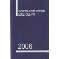 Экономическая история: Ежегодник. 2006
