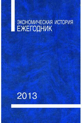Экономическая история : Ежегодник. 2013.