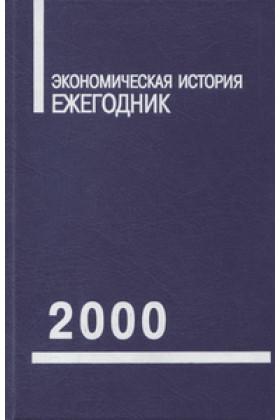 Экономическая история: Ежегодник. 2000
