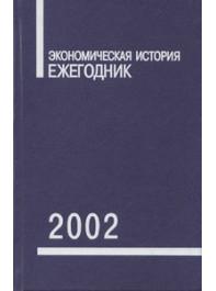 Экономическая история: Ежегодник. 2002