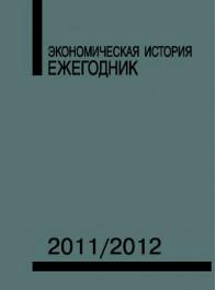 Экономическая история : Ежегодник. 2011/2012