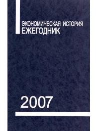 Экономическая история: Ежегодник. 2007
