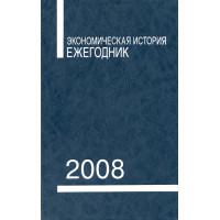Экономическая история: Ежегодник. 2008