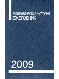 Экономическая история: Ежегодник. 2009