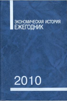 Экономическая история: Ежегодник. 2010