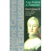 Екатерина II. Золотой век в истории России