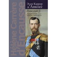 Николай II: прерванная преемственность. Политическая биография