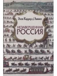 Незавершенная Россия