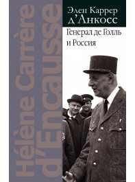 Генерал де Голль и Россия