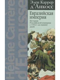 Евразийская империя: История Российской империи с 1552 г. до наших дней