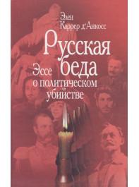 Русская беда: Эссе о политическом убийстве