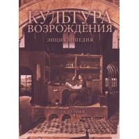 Культура Возрождения. Энциклопедия в 2 т. Т. 1