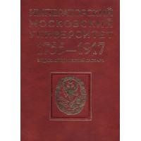 Императорский Московский университет: 1755–1917. Энциклопедический словарь