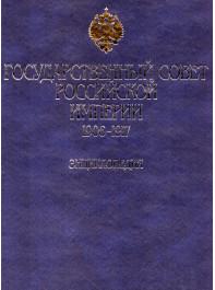 Государственный совет Российской империи: 1906–1917. Энциклопедия