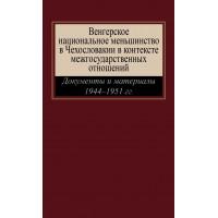 Венгерское национальное меньшинство в Чехословакии в контексте межгосударственных отношений.