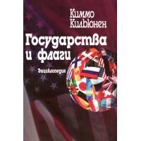 Государства и флаги: Энциклопедия