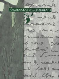 Розановская энциклопедия