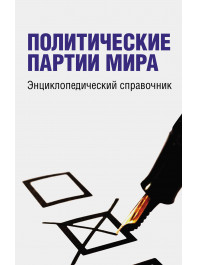 Политические партии мира: энциклопедический справочник