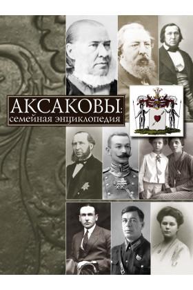 Аксаковы : семейная энциклопедия