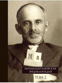 Мандельштамовская энциклопедия : в 2 т. Т. 2