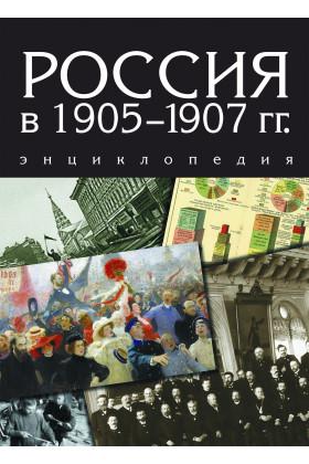 Россия в 1905-1907 гг.: Энциклопедия